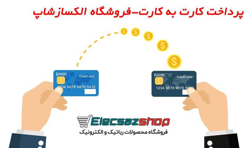 پرداخت کارت به کارت فروشگاه الکسازشاپ