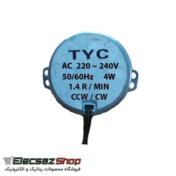 موتورگیربکس 220 ولت 1.4 دور بر دقیقه  الکسازشاپ