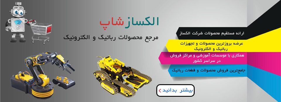 الکسازشاپ - فروشگاه محصولات رباتیک و الکترونیک