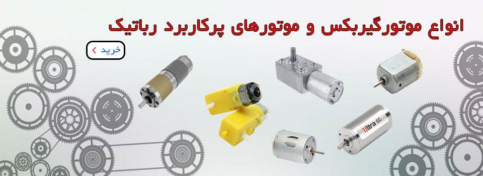 موتور و موتورگیربکس ربات -الکسازشاپ