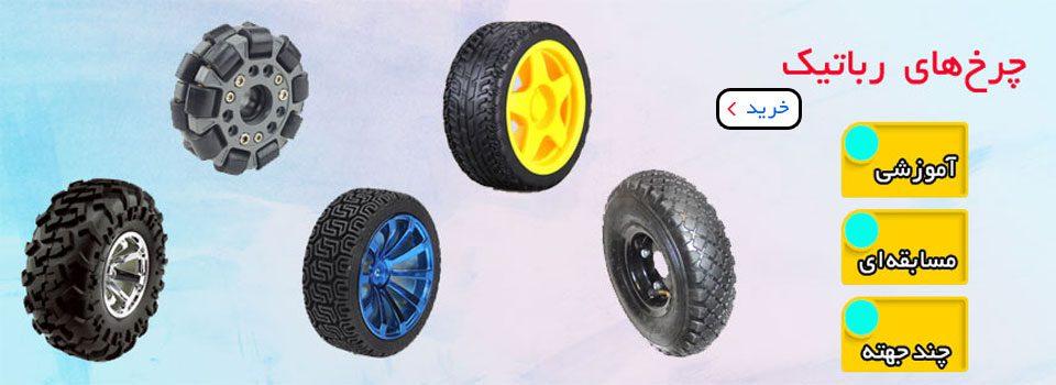 چرخ های رباتیک - فروشگاه الکسازشاپ