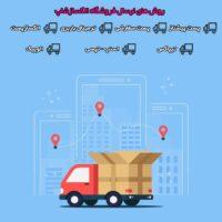 روش های ارسال |فروشگاه رباتیک|قطعات رباتیک | الکسازشاپ