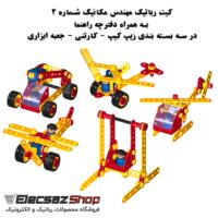 مهندس مکانیک شماره 2|قیمت پک رباتیک|الکسازشاپ|کیت رباتیک کودکان