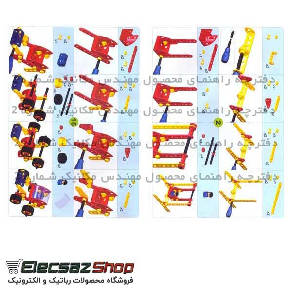 مهندس مکانیک شماره 2|قیمت پک رباتیک|الکسازشاپ|فروشگاه الکترونیک ورباتیک