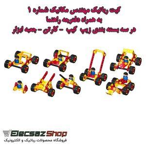 مهندس مکانیک | خرید پک رباتیک | الکسازشاپ | آموزش رباتیک