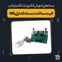 ساخت دسته کنترل ربات - کیت دسته کنترل ربات - کنترل ربات
