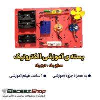 بسته آموزشی الکترونیک سطح 1 ترم 1 |بسته های آموزشی الکترونیک