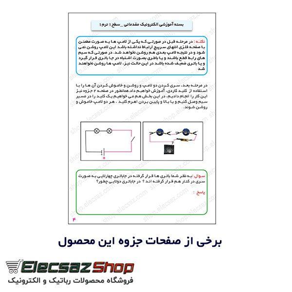 بسته آموزشی الکترونیک سطح 1 ترم 1  بسته های آموزشی الکترونیک