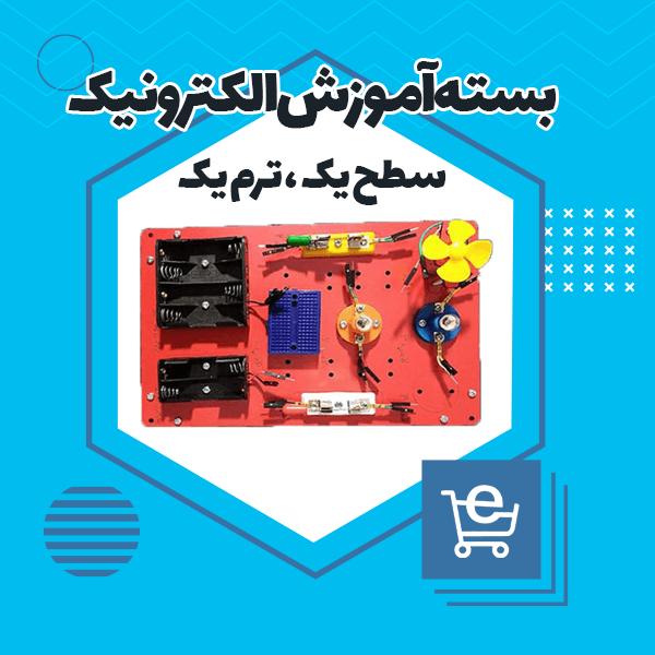 آموزش الکترونیک - بسته ی آموزش الکترونیک الکسازشاپ