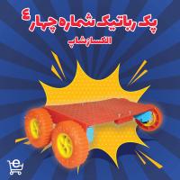 بسته رباتیک شماره 4 | بسته رباتیک ارزان | الکسازشاپ