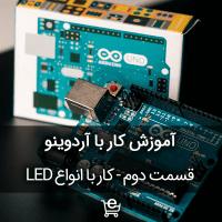 آموزش کار با آردوینو و LED در الکسازشاپ