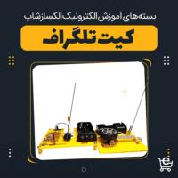 خرید کیت الکترونیک | کیت ساخت تلگراف | الکسازشاپ