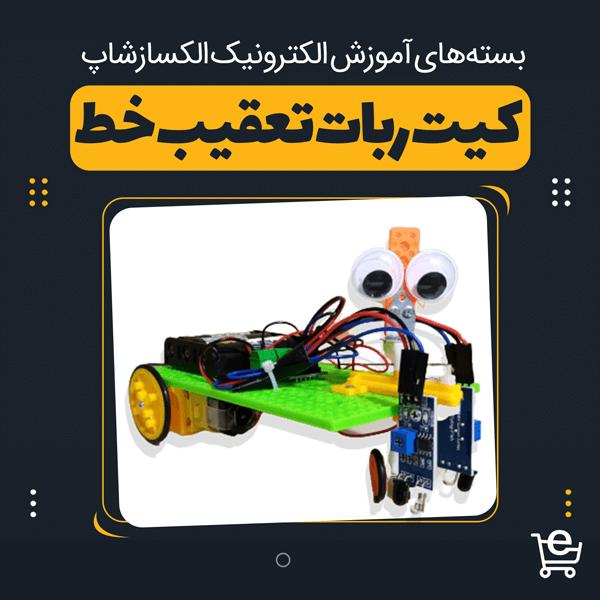 elecsazshop line follower robot kit