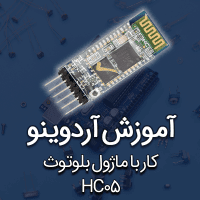 آموزش کاژول بلوتوث hc05