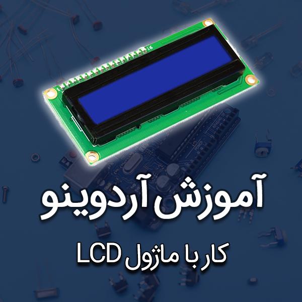 آموزش کار با LCD و آردوینو